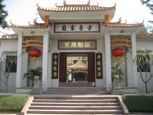 Fang Yue Ancestral Hall Recreation Centre, Chao Lian, Jiangmen