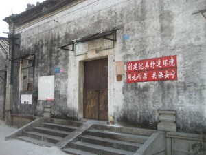 Ancestral hall used as factory. The verandah has been enclosed by a concrete wall, but the Qing Dynasty bases of the pillars can still be seen.