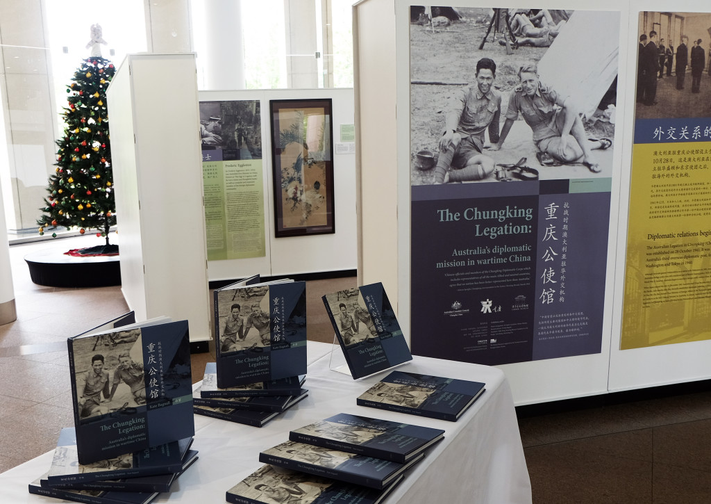 Chungking Legation books on display at the exhibition
